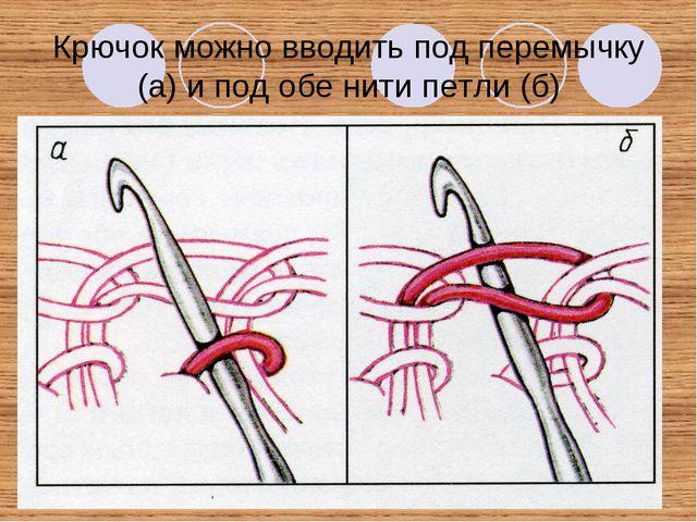 Крючок можно вводить под перемычку (а) и под обе нити петли (б)