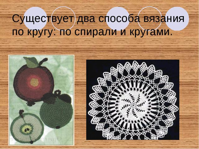 Существует два способа вязания по кругу: по спирали и кругами.