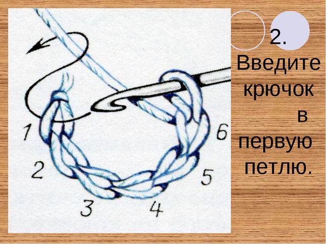 2. Введите крючок в первую петлю.