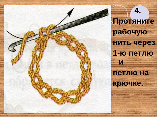 4. Протяните рабочую нить через 1-ю петлю и петлю на крючке.