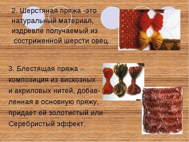 2. Шерстяная пряжа -это натуральный материал, издревле получаемый из состриже...