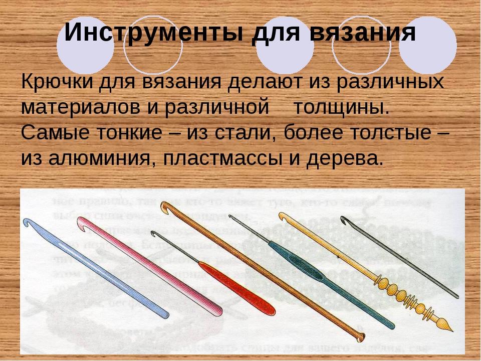 Вязание крючком материал 1128
