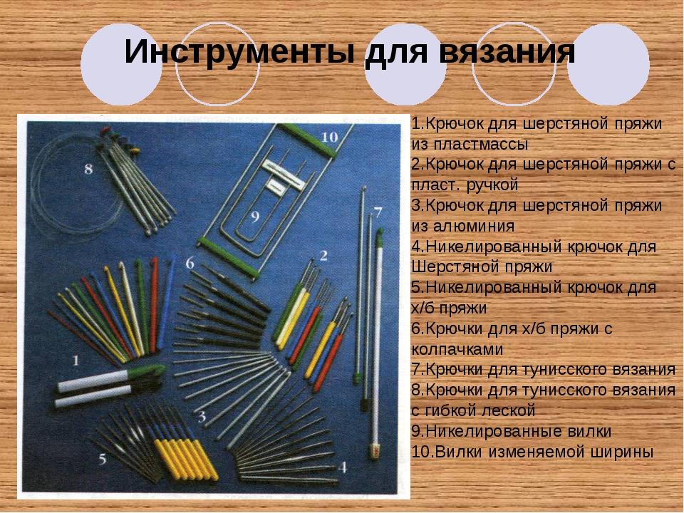 Инструменты для вязания 1.Крючок для шерстяной пряжи из пластмассы 2.Крючок д...