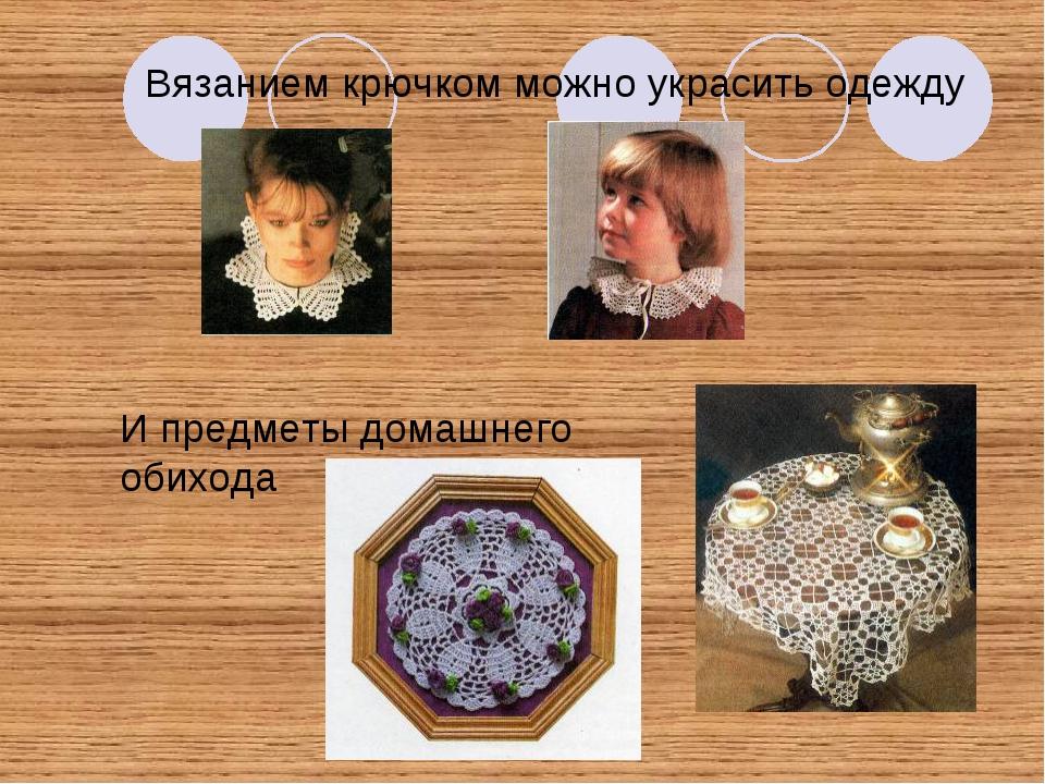 Вязанием крючком можно украсить одежду И предметы домашнего обихода