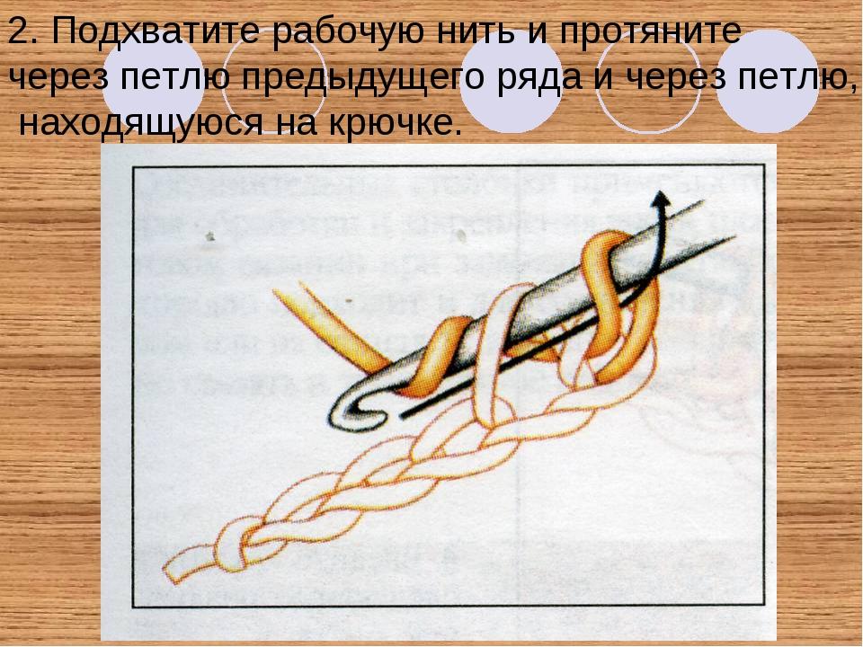 2. Подхватите рабочую нить и протяните через петлю предыдущего ряда и через п...