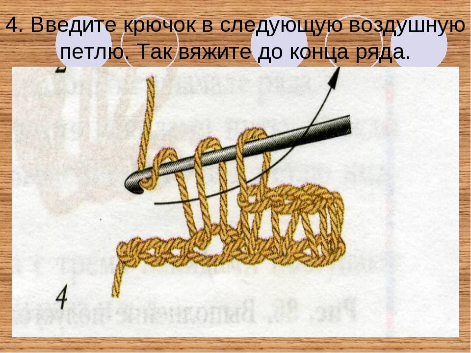 4. Введите крючок в следующую воздушную петлю. Так вяжите до конца ряда.
