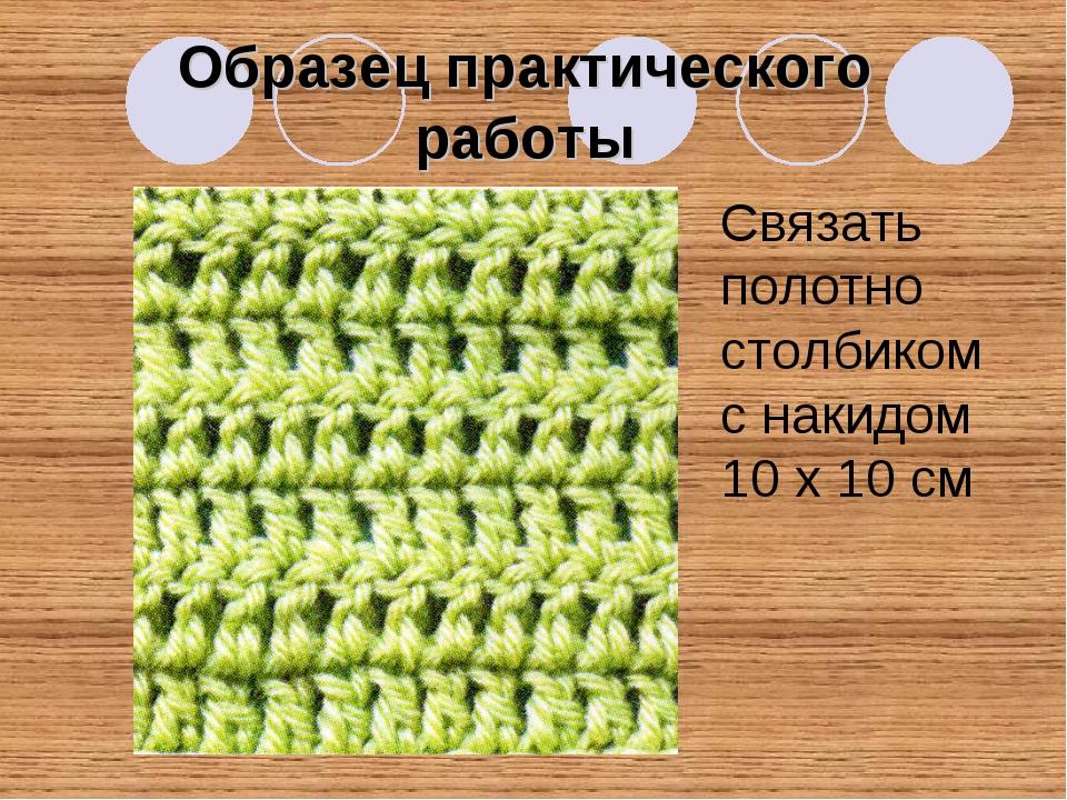 Образец практического работы Связать полотно столбиком с накидом 10 х 10 см