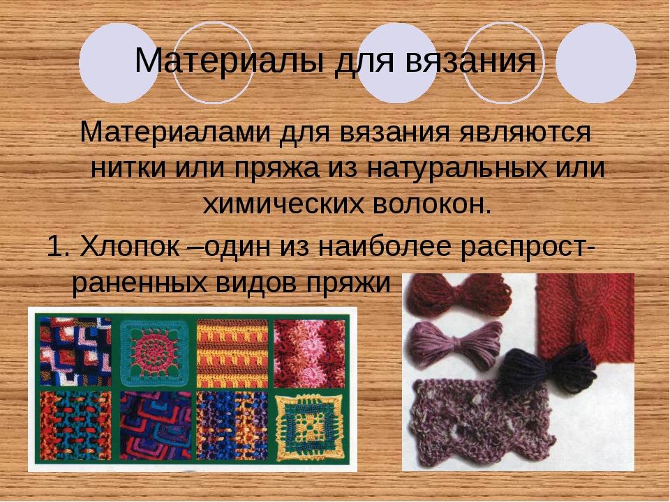 Материалы для вязания Материалами для вязания являются нитки или пряжа из нат...