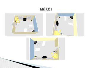 Покрытие потолка Оклейка стен Покрытие пола 2)определение последовательности