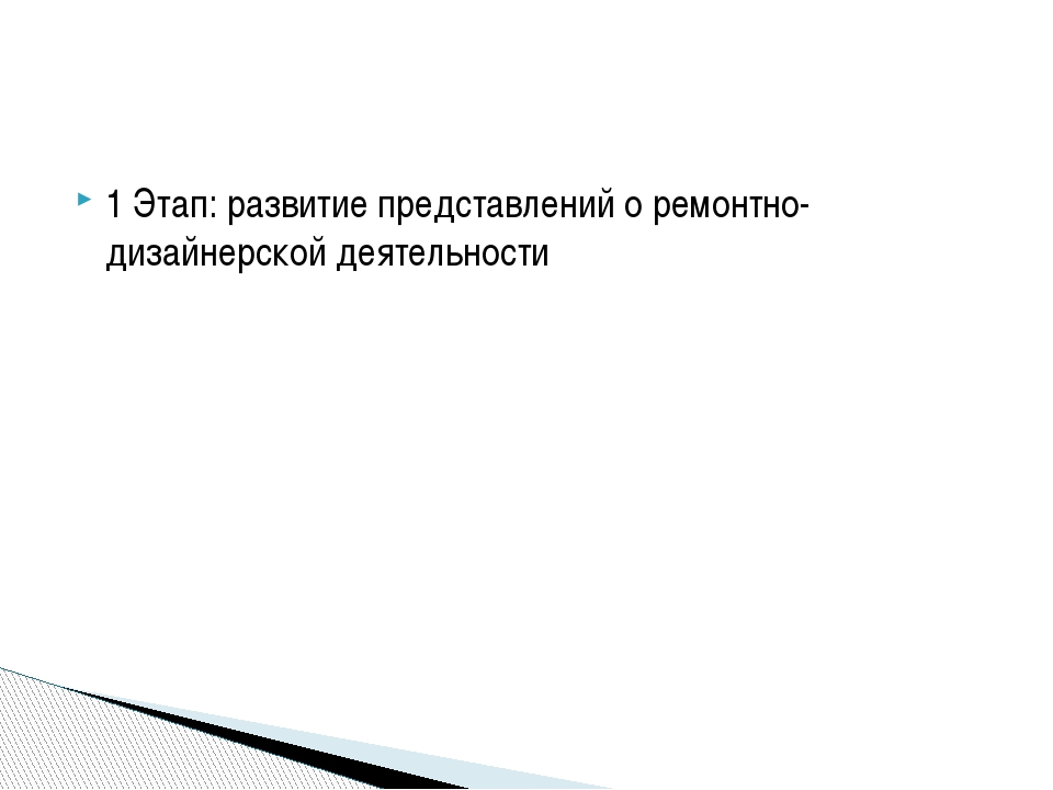 1 Этап:развитие представлений о ремонтно-дизайнерской деятельности
