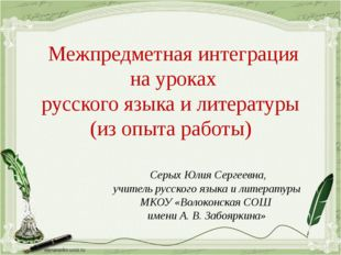 Серых Юлия Сергеевна, учитель русского языка и литературы МКОУ «Волоконская