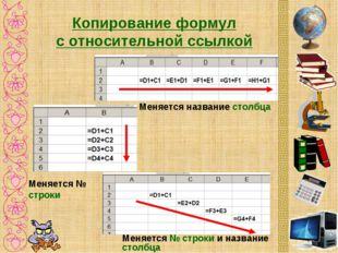 Копирование формул с относительной ссылкой Меняется название столбца Меняется