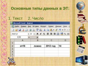 Основные типы данных в ЭТ: 1. Текст 2. Число