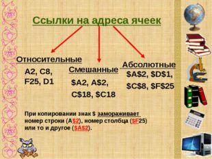 Ссылки на адреса ячеек Относительные Смешанные Абсолютные А2, С8, F25, D1 $A2