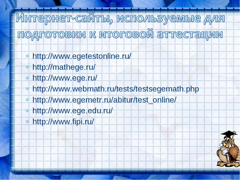 http://www.egetestonline.ru/ http://mathege.ru/ http://www.ege.ru/ http://www...