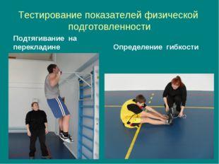 Тестирование показателей физической подготовленности Подтягивание на переклад