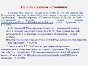 Использованные источники 1. Приказ Минобрнауки России от 17.10.2013 №1155 «Об
