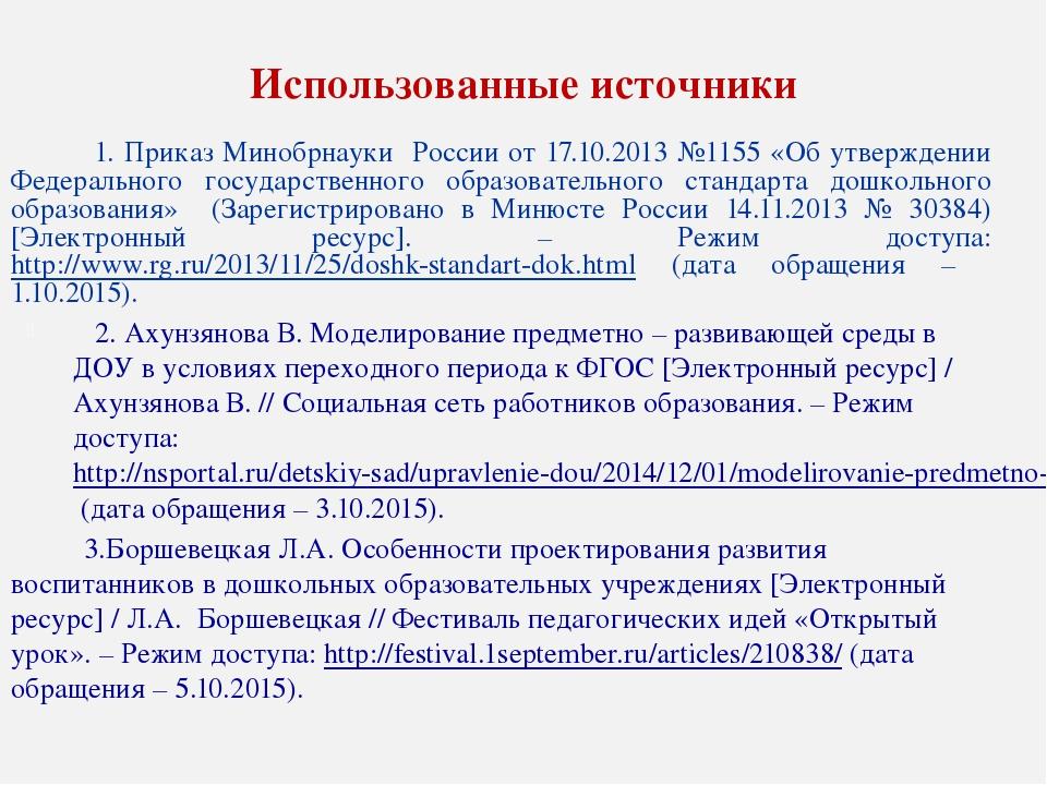 Использованные источники 1. Приказ Минобрнауки России от 17.10.2013 №1155 «Об...