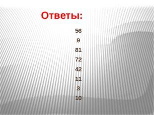 Ответы: 56 9 81 72 42 11 3 10