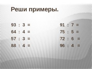 Реши примеры. 93 : 3 = 91 : 7 = 64 : 4 = 75 : 5 = 57 : 3 = 72 : 6 = 88 : 4 =
