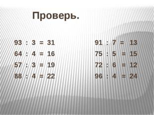 Проверь. 93 : 3 = 31 91 : 7 = 13 64 : 4 = 16 75 : 5 = 15 57 : 3 = 19 72 : 6