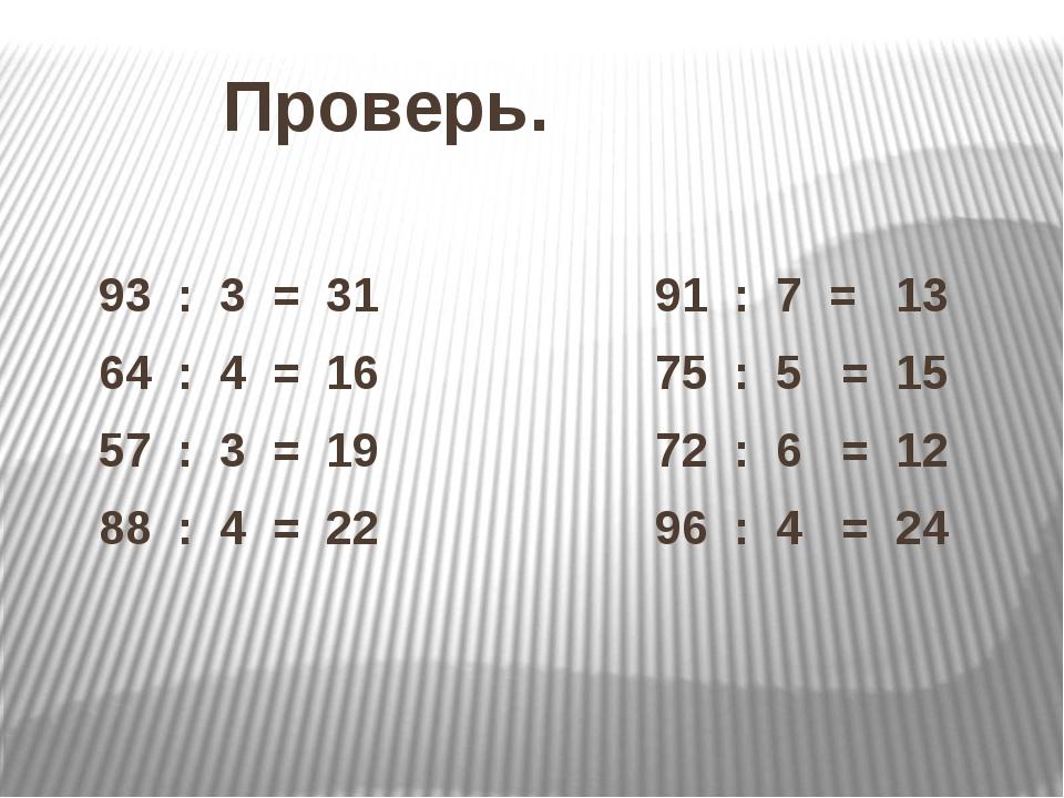 Проверь. 93 : 3 = 31 91 : 7 = 13 64 : 4 = 16 75 : 5 = 15 57 : 3 = 19 72 : 6...