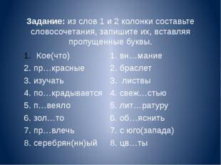 Задание: из слов 1 и 2 колонки составьте словосочетания, запишите их, вставля
