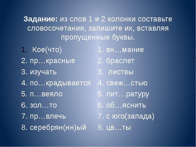 Задание: из слов 1 и 2 колонки составьте словосочетания, запишите их, вставля...