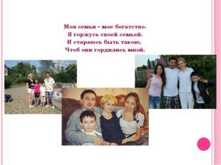 Моя семья – мое богатство. Я горжусь своей семьей. И стараюсь быть такою, Чт