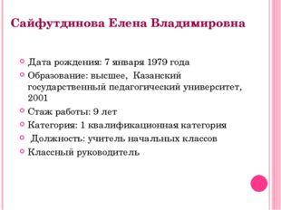 Сайфутдинова Елена Владимировна Дата рождения: 7 января 1979 года Образование