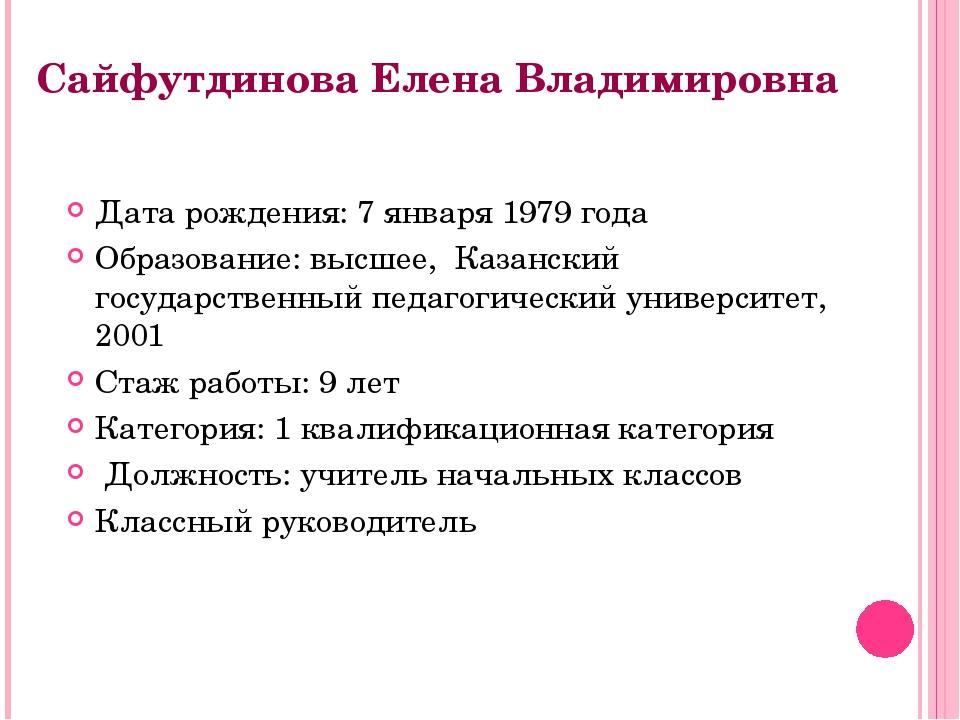 Сайфутдинова Елена Владимировна Дата рождения: 7 января 1979 года Образование...