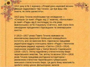 1912 року в № 1 журналу «Літературно-науковий вісник» уперше надруковано твір