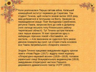 Коли розпочалася Перша світова війна, Київський комерційний інститут перевели