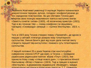 Перемога Жовтневої революції й окупація України позначилася комуністичним тер
