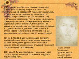 1923 року він переїздить до Харкова, входить до літературної організації «Гар