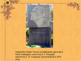 Надгробок Павла Тичини на Байковому цвинтарі в Києві (лабрадор; скульптор В.
