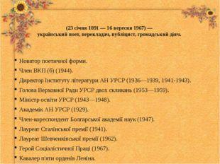 Павло́ Григо́рович Тичи́на (23 січня 1891 — 16 вересня 1967) — український по
