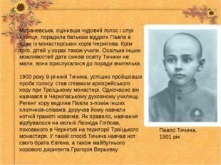 Морачевська, оцінивши чудовий голос і слух хлопця, порадила батькам віддати П