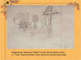 Кладовище. Малюнок Павла Тичини. Внизу рукою поета: «с. Піски. Могила матері.