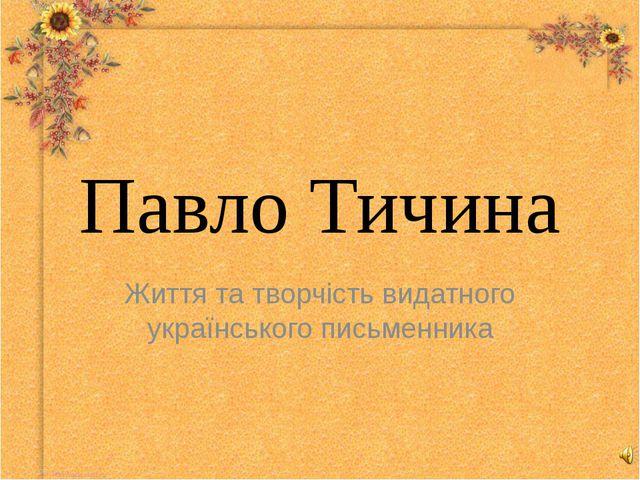 Павло Тичина Життя та творчість видатного українського письменника