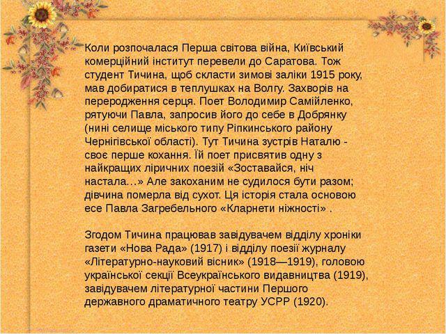 Коли розпочалася Перша світова війна, Київський комерційний інститут перевели...