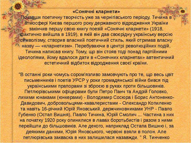 «Сонячні кларнети» Почавши поетичну творчість уже за чернігівського періоду,...