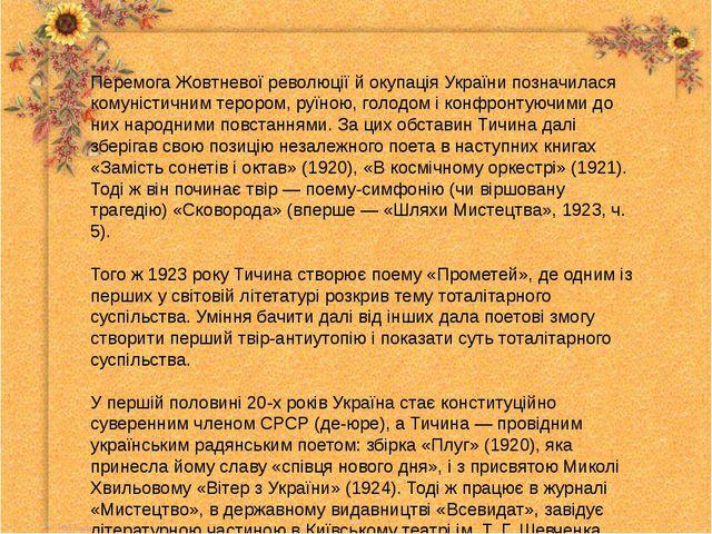 Перемога Жовтневої революції й окупація України позначилася комуністичним тер...
