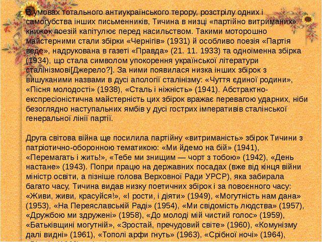В умовах тотального антиукраїнського терору, розстрілу одних і самогубства ін...
