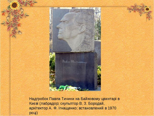 Надгробок Павла Тичини на Байковому цвинтарі в Києві (лабрадор; скульптор В....
