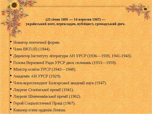 Павло́ Григо́рович Тичи́на (23 січня 1891 — 16 вересня 1967) — український по...