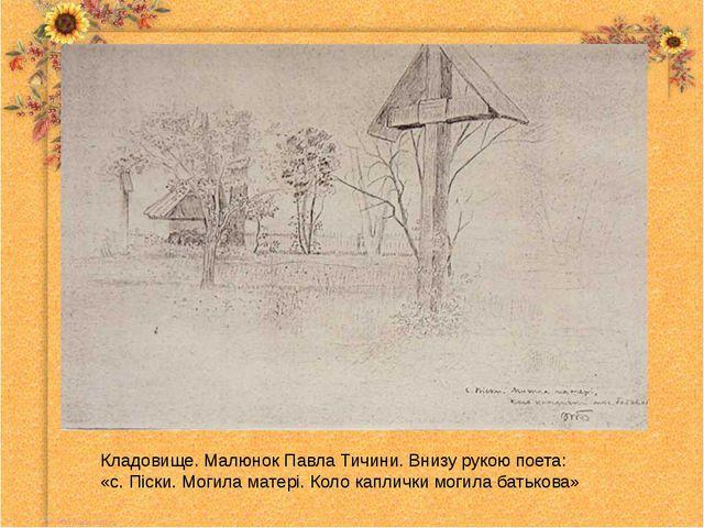 Кладовище. Малюнок Павла Тичини. Внизу рукою поета: «с. Піски. Могила матері....