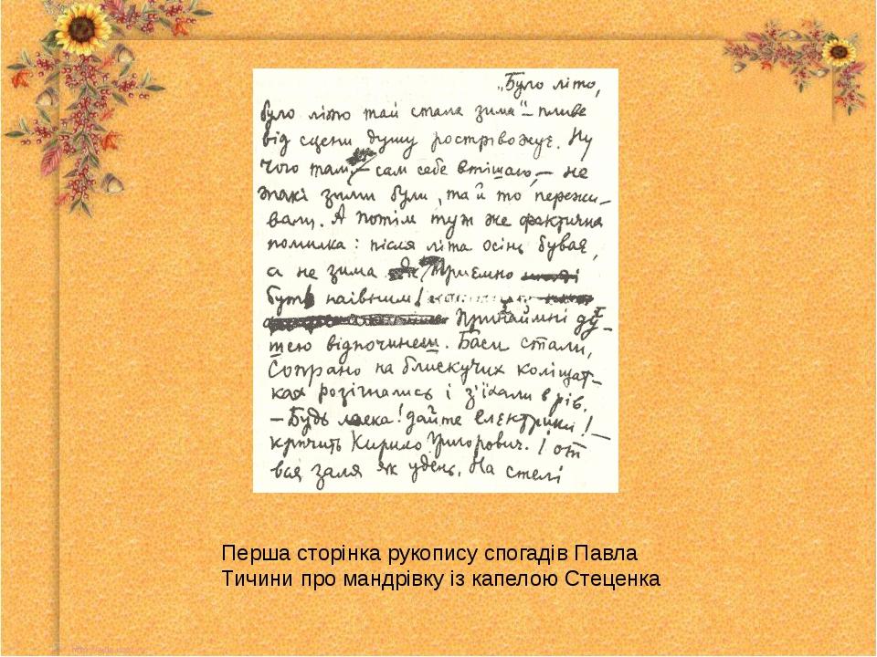 Перша сторінка рукопису спогадів Павла Тичини про мандрівку із капелою Стеценка