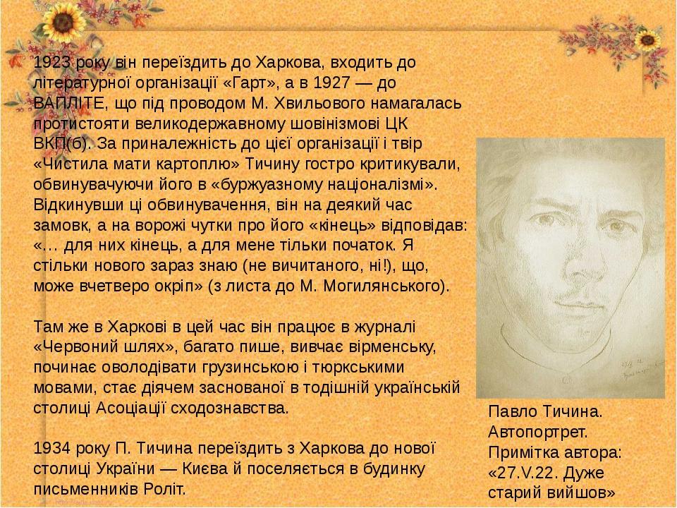 1923 року він переїздить до Харкова, входить до літературної організації «Гар...