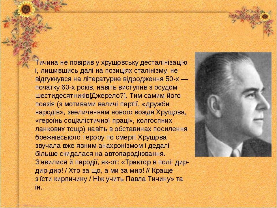 Тичина не повірив у хрущовську десталінізацію і, лишившись далі на позиціях с...